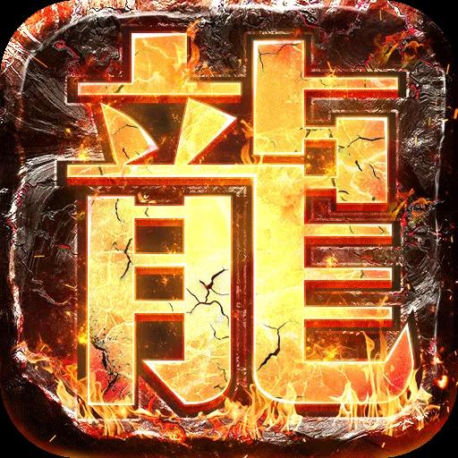 屠龙纪-单职业